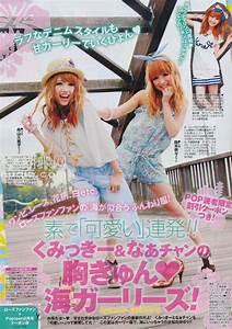 Japanese Magazine Scans – Pop Teen - All Things Myanmar ...