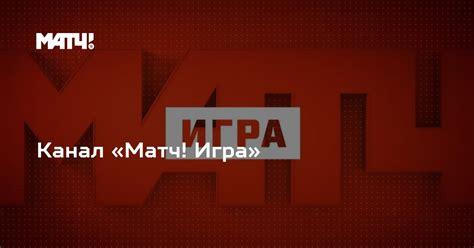 Официальное сообщество российского общедоступного спортивного телеканала матч тв. Канал «Матч! Игра»