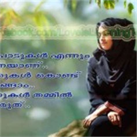 Love Quotes In Malayalam Images