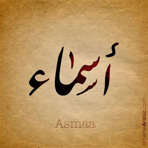 asmaa   arabic calligraphy   arabic
