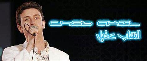 HOBETAL 36: cheb akil nog3ad m3ak a vie   Cheb, Neon signs ...