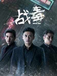 战毒电视剧全集【1-30集】免费在线观看 -刷剧宝