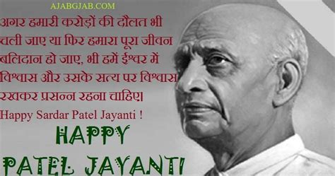 happy sardar patel jayanti hd images wallpaer pictures