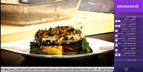 frequence cuisine frequency bein gourmet hd تردد قناة الطبخ bein gourmet