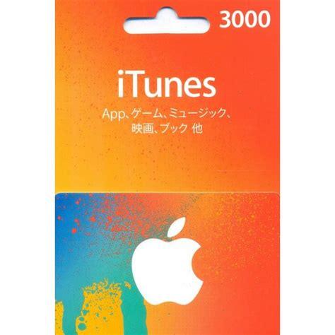 Gift card adds 1000 yen appstore account. iTunes 3000 Yen Gift Card | iTunes Japan account digital