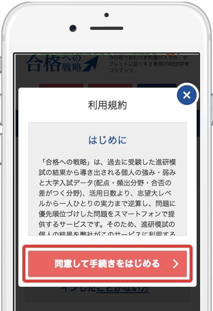進 研 模試 デジタル サービス
