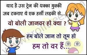 Funny Jokes For Boys To Tell Girls In Hindi | www.pixshark ...