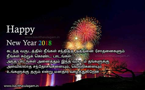 hppy new year 2018 kavithai new year kavithaigal greetings in tamil