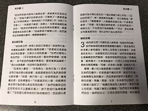 The Letter Of James In Chinese Language Super Large Print