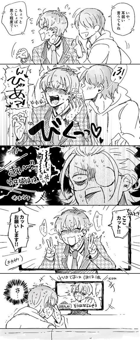 ヒプマイ bl アーカイブ