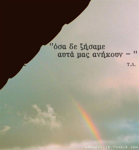 greek quotes  english translation quotesgram