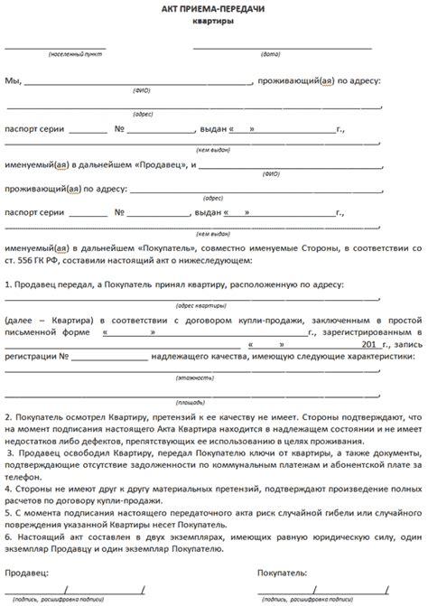 Договор передачи имущества во временное пользование образец