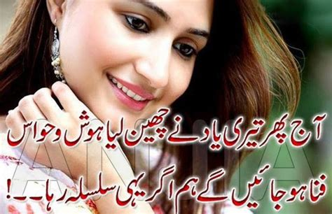 latest  urdu love poetry collection  urdu poetry