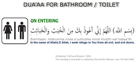 printable dua for entering the bathroom dua quran2hadith