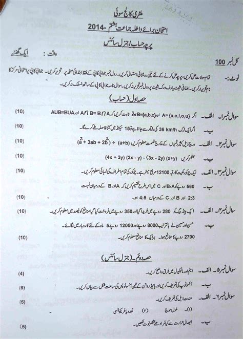 military college sui admissions  entry test result