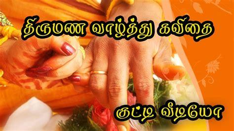 wedding wishes anniversary wishes kutty kavithai kutty