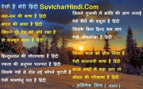 hindi diwas poems  images