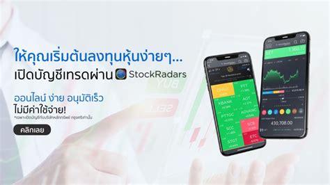 JASIF เคาะปันผล Q3/63 ให้ผู้ถือหน่วย | StockRadars News