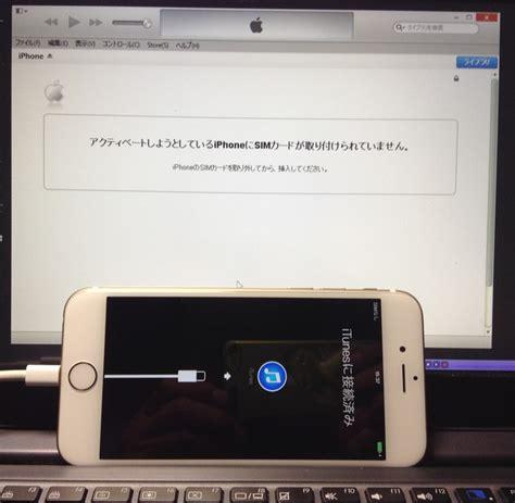 itunes for iphone 6 simフリーのiphone6をsimなしでアクティベートできるかどうかを試してみた 結局sim無しではまったく