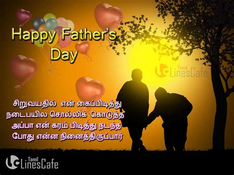 fathers day   messages  tamil tamillinescafecom
