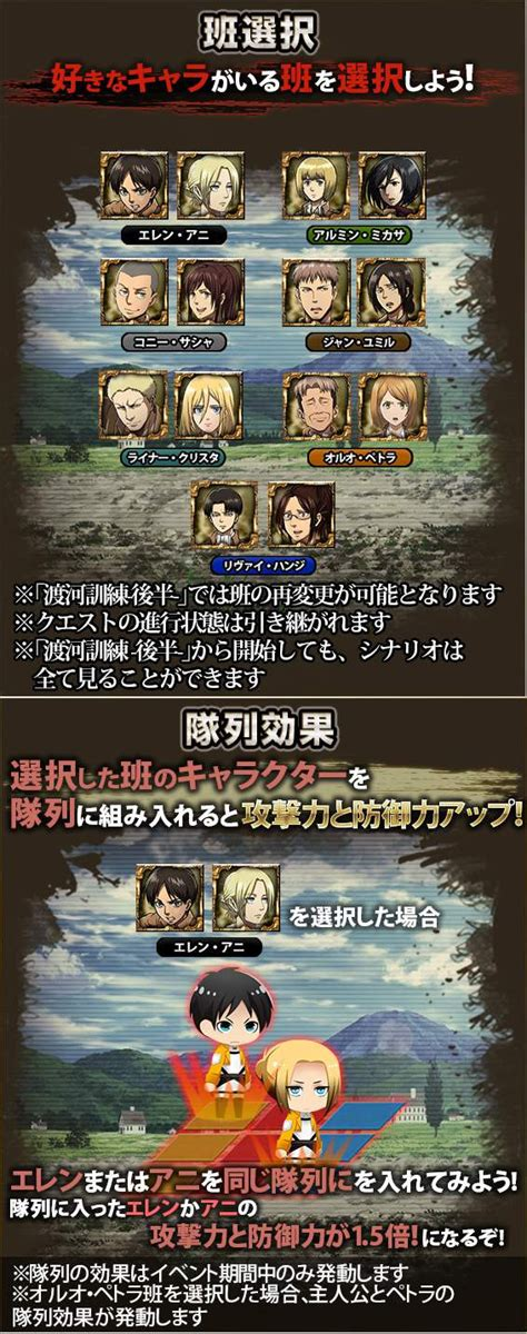 Anime Magazine Part Two Of Attack On Titan Browser Game