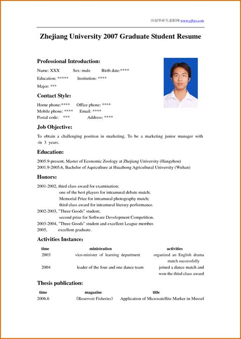 How To Make Cv by How To Write A Cv For Students Yahoo Image Search