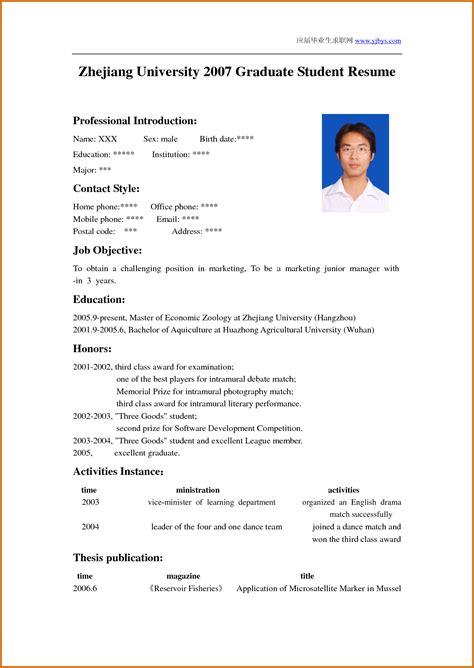 How Do I Write A Cv by How To Write A Cv For Students Yahoo Image Search
