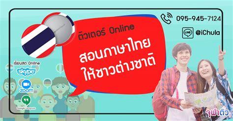 สอนไทยต่างชาติ_online - จุฬาติวเตอร์ รับสอนพิเศษ หาครูสอนพิเศษ กวดวิชาตามบ้าน สอนพิเศษที่บ้าน ...