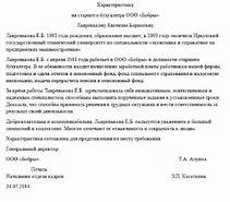 образец документа с подписью директора школы и печати