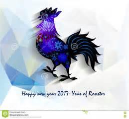 2017 Happy Lunar New Year Greetings