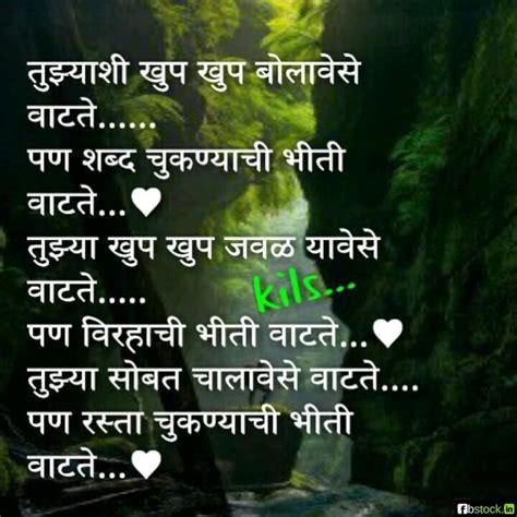 images  marathi likes  pinterest