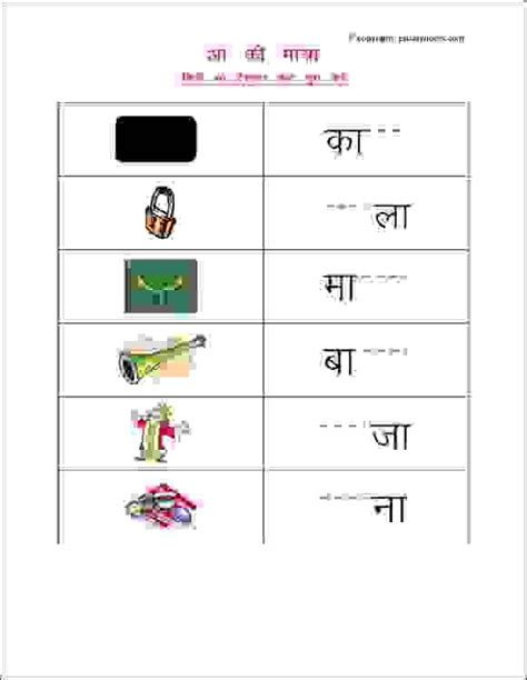 printable hindi worksheets  grade  kids  practice aa