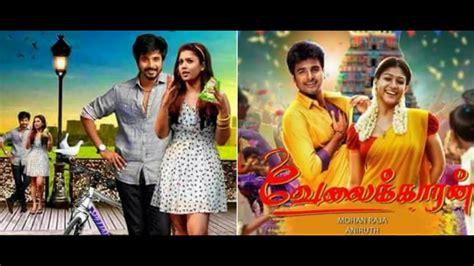 Velaikkaran 2017 Tamil Movie