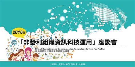 2016 非營利組織資訊科技運用座談會(北中南)|Accupass 活動通