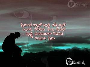 Pictures With Telugu Poem Lines   Kavithalu.Net