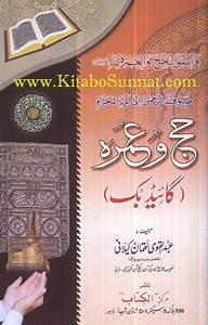 Hajj Aur Umrah Guide