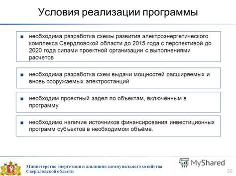 Стратегия развития энергомашиностроения российской федерации на 2010 2020 годы и на перспективу до 2030 года. гарант