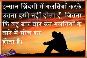 Sad Alone Love Quotes in Hindi | Legendary Quotes