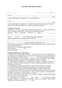 Образец договора аренды на земельный участок