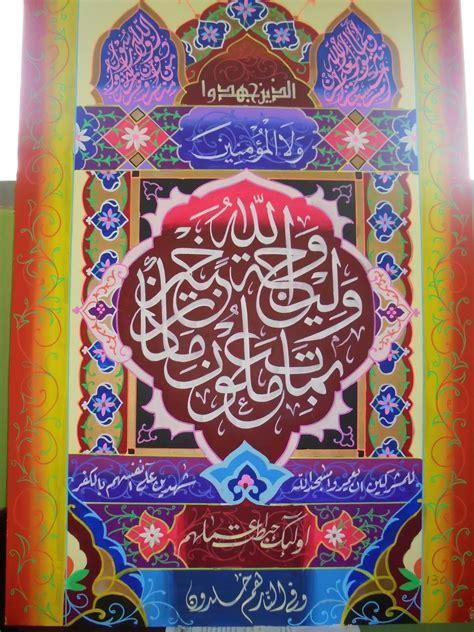 gambar kaligrafi arab indah hasil mtq