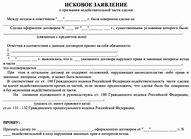Заявление лица предоставившего жилое помещение для постоянной регистрации