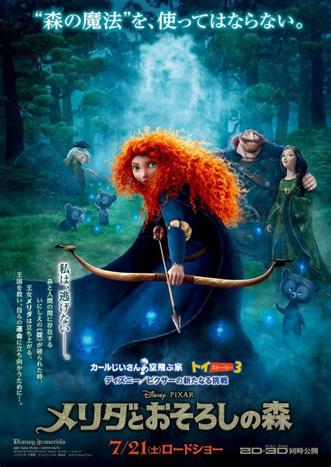 Japanese 'brave' Poster Contains New Story Elements Oh Yeah, This Movie Omegalevel