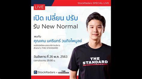 StockRadars LIVE เปิด เปลี่ยน ปรับ รับ New Normal กับ คุณ ...