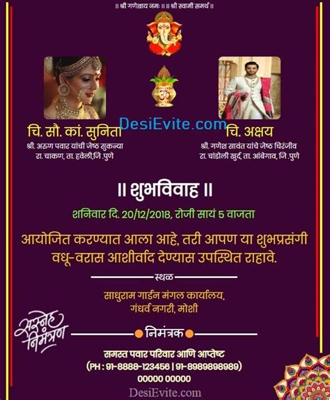 marathi wedding card maker  whatsapp create
