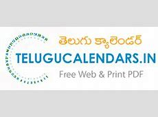Telugu Calendars 2019, 2018 2017, 2016, 2015, 2014, 2013