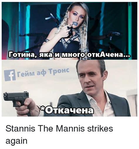 Stannis Meme - 25 best memes about stannis the mannis stannis the mannis memes