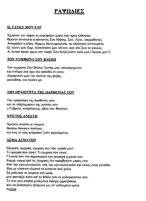 Vangelis and Irene Papas lyrics - Rapsodies lyrics Greek ...