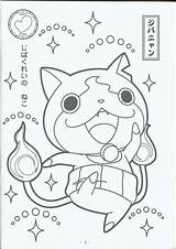 Yo Kai Yokai Jibanyan Coloring Pages Youkai Sheets Printable Sketch Pokemon Colorir Hello Para Watches Paginas Template Nintendo Paper Games sketch template