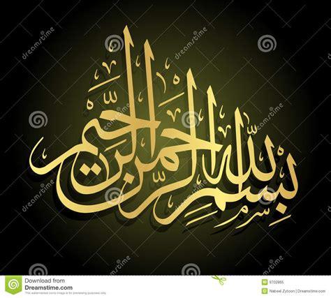 arabic calligraphy royalty  stock photo image