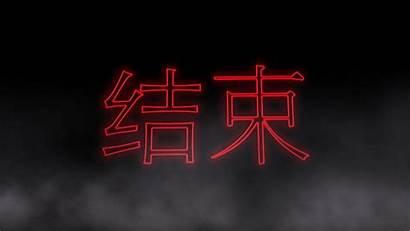 Chinese Symbols Symbol Wallpapers Japanese Letters Kanji